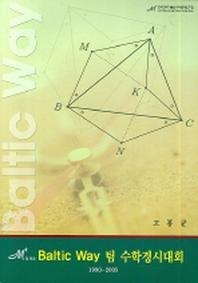 Baltic Way 팀 수학경시대회(엠제곱)