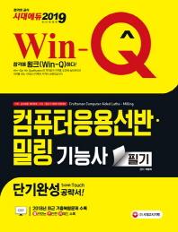 컴퓨터응용선반 밀링 기능사 필기 단기완성(2019)(Win-Q)(4판)