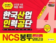 한국산업인력공단(산인공) 6급 채용 대비 직업기초능력평가 NCS 봉투모의고사 4회분(2019 하반기)
