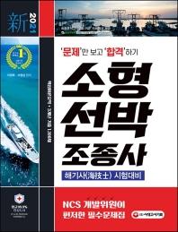 소형 선박 조종사(2021)