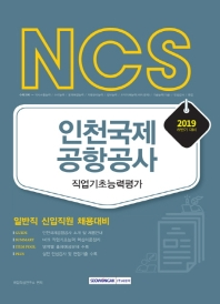NCS 인천국제공항공사 직업기초능력평가(2019 하반기)