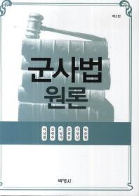 군사법원론(2판)