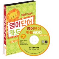 엄마표 학습지 영어단어카드 600(CD)