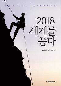 세계를 품다(2018)