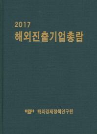해외진출기업총람(2017)(양장본 HardCover)