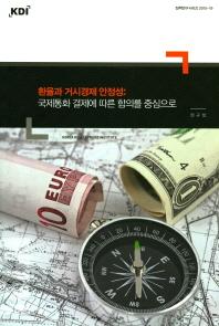 환율과 거시경제 안정성: 국제통화 결제에 따른 함의를 중심으로