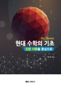 현대 수학의 기초(집합 이론을 중심으로)