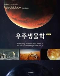 우주생물학(3판)