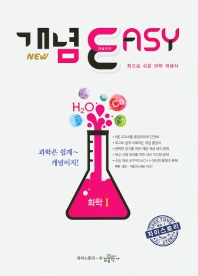 고등 화학1(2020)(개념이지)