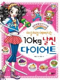 마술처럼 예뻐지는 10kg 날씬 다이어트(텐텐북스 8)