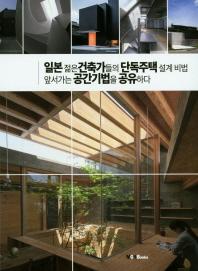 일본 젊은 건축가들의 단독주택 설계비법 앞서가는 공간기법을 공유하다(양장본 HardCover)