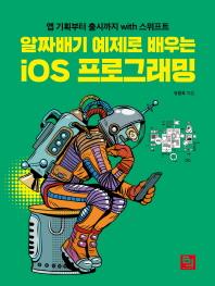 알짜배기 예제로 배우는 iOS 프로그래밍