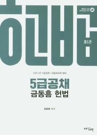 5급공채 금동흠 헌법(2021)(5판)