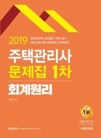 회계원리 주택관리사 1차 문제집(2019)