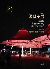 공업수학 기본편(K21)