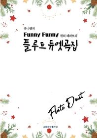 Funny Funny 플루트 듀엣곡집(유니쌤의)