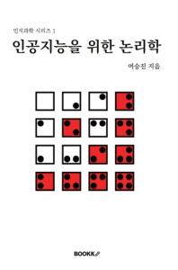 인공지능을 위한 논리학 (인지과학 시리즈 1)