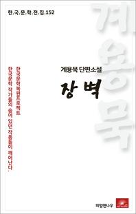 계용묵 단편소설 장벽 [한국문학전집 152]
