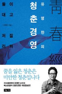 유영만의 청춘경영(e오디오북)
