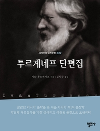 투르게네프 단편집-세계인의 고전문학 22