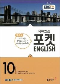 이현호의 포켓 ENGLISH(방송교재 2015년 10월)