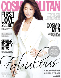 코스모폴리탄 Cosmopolitan 2016년 5월호. 1