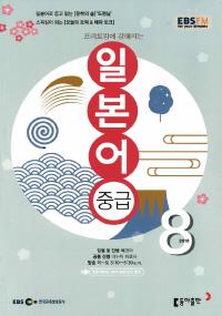중급 일본어(방송교재 2016년 08월)