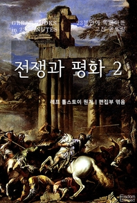 23분만에 독파하는 고전 멘토링 - 전쟁과 평화 2