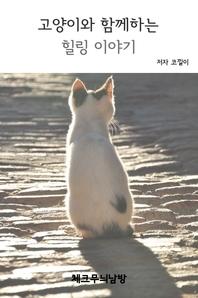 고양이와 함께하는 힐링 이야기