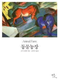동물농장 (영한대역본)