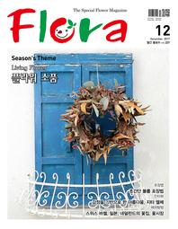 월간 FLORA 2017년12월호