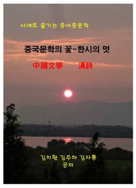 서예로 즐기는 중어중문학: 중국문학의 꽃 한시의 멋. 2