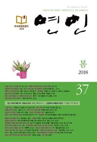 계간 연인 2018 봄호(통권 37호)