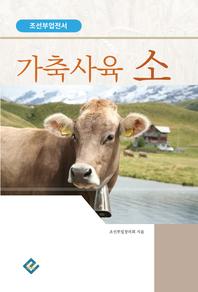 가죽사육 소(조선부업전서)