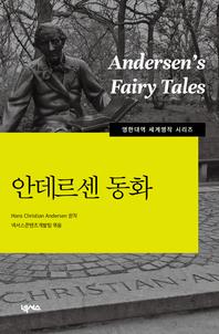 [영한대역] 안데르센 동화