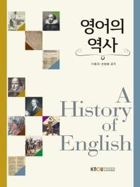 영어의역사