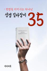 성경 길라잡이. 35 (천법을 지키시는 하나님)