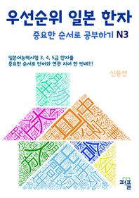 우선순위 일본 한자 중요한 순서로 공부하기 N3