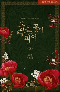 붉은 꽃이 피어. 2