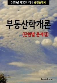 2019년 제30회 대비 공인중개사 부동산학개론 (단원별 문제집)