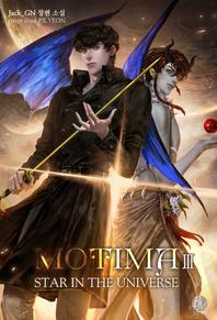모티마(Motima  Star in the universe). 3(완결)