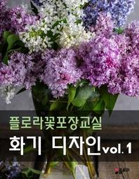 플로라꽃포장교실 화기디자인 vol.1