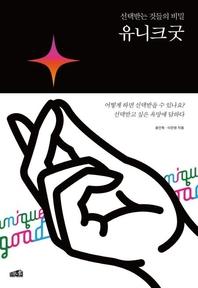 유니크 굿(e오디오북)(체험판)