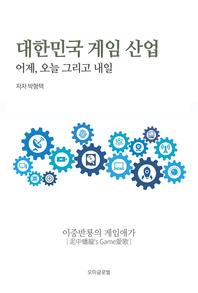 대한민국 게임 산업 : 어제, 오늘 그리고 내일