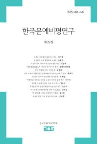 한국문예비평연구_제28집