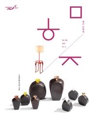 월간문화재. 2019. 1011(Vol 396)