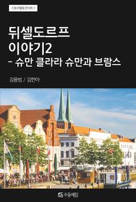뒤셀도르프 이야기 2 - 슈만, 클라라 슈만과 브람스