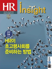 HR Insight 2020년 04월호