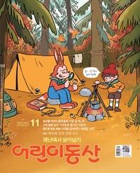 어린이동산 2020년 11월호