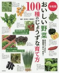 おいしい野菜100種のじょうずな育て方 自分でつくるから無農藥で安心,安全!